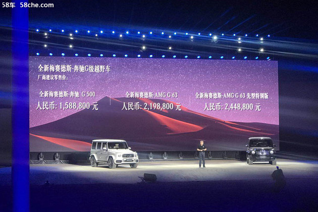 奔驰全新G级上市 售158.88-244.88万元