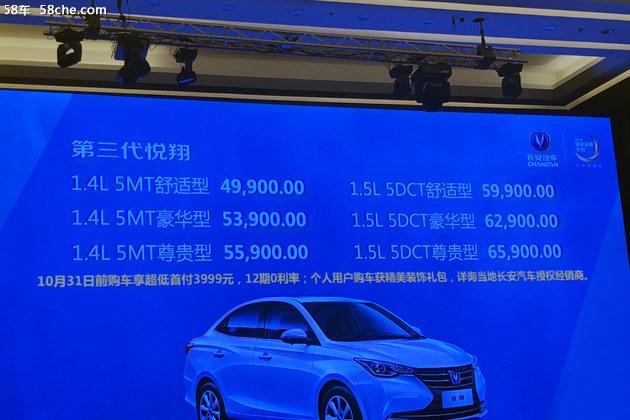 长安全新悦翔正式上市 售4.99-6.59万元