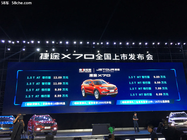 捷途X70正式上市 售价XX.XX-XX.XX万元
