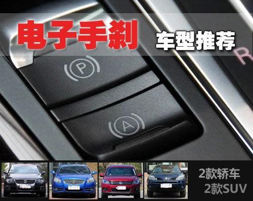 平民化的高科技 四款配备电子手刹车型