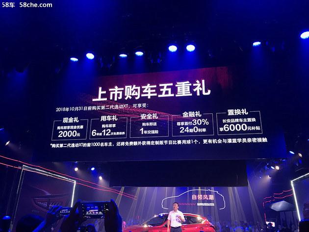新逸动XT正式上市 售价0.00-00.00万元