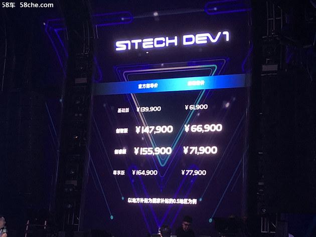 新特DEV1纯电动车 补贴后售6.19-7.79万