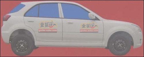 与路试照吻合 金龙首款轿车官方申报图
