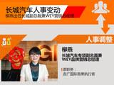 柳燕出任长城汽车副总裁兼WEY营销总经理