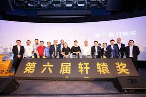 第六届轩辕奖评选启动发布会 在京举办