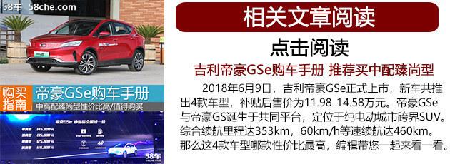 订单迅速增长 吉利帝豪GSe闪电交车嘉年华