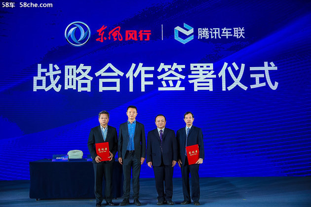 风行智联生态体系发布 与腾讯车联合作
