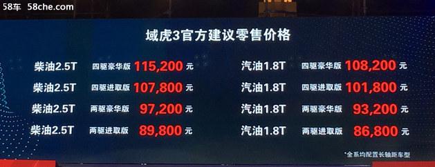 江铃域虎3正式上市 售8.68-11.52万元