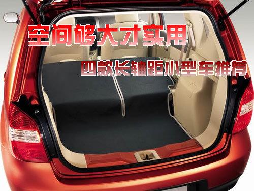 空间够大才实用 四款长轴距小型车推荐