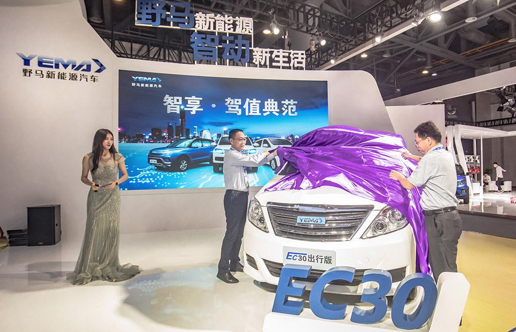 野马EC30出行版售8.33万