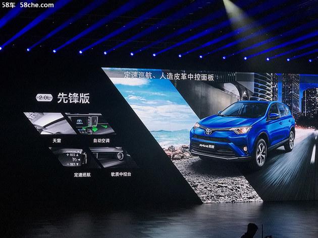 RAV4荣放新车型上市 售价18.98-20.48万