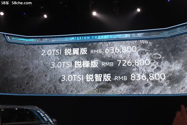 群众全新途锐正式上市 卖63.68-83.68万