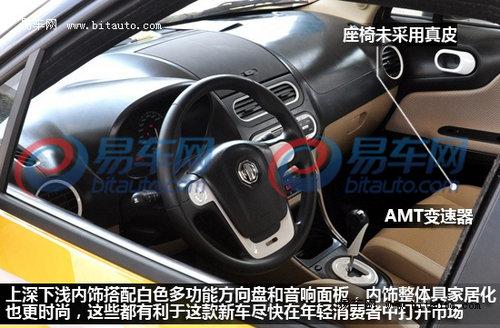 已经接近量产 上汽MG3清晰内饰首次曝