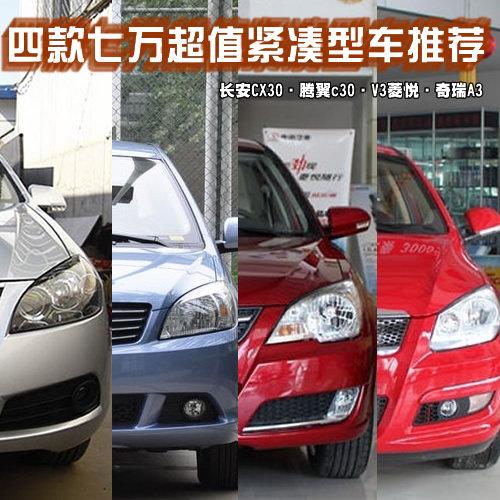 多数派报告 四款七万超值紧凑型车推荐