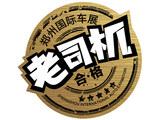 郑州国际车展 一场汽车文化盛宴即将开启