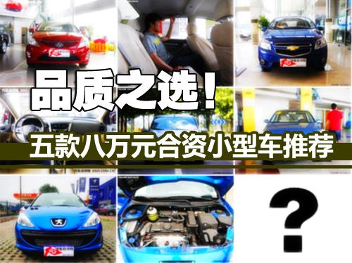 品质之选!5款8万元左右合资小型车推荐