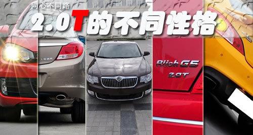 2.0T的不同性格 六款2.0T车型对比介绍