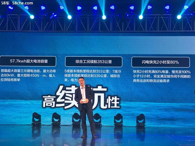 菱智M5EV长续航款上市 补贴后12.99万起