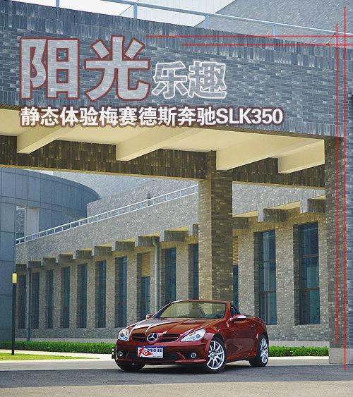 拥抱阳光的日子 静态体验奔驰SLK 350