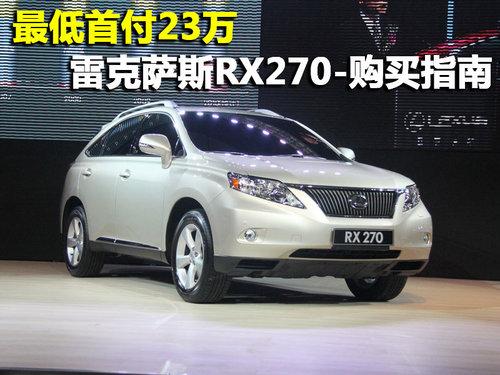 最低首付22万 雷克萨斯RX270购买指南