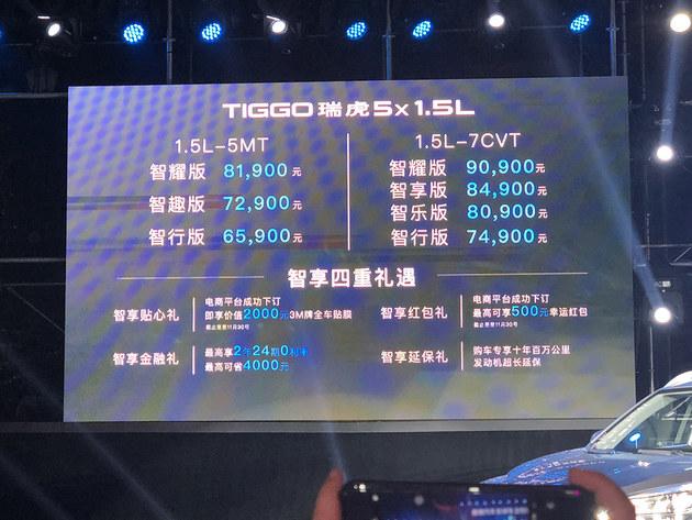 奇瑞瑞虎5x 1.5L上市 售X.XX-XX.XX万元
