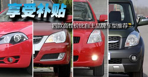 享受补贴 4款高性价比自主品牌车型推荐