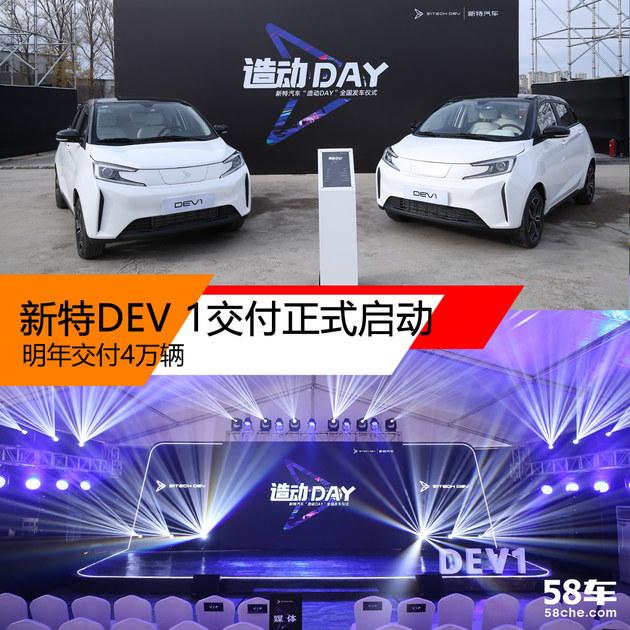 新特DEV 1交付正式启动 明年交付4万辆