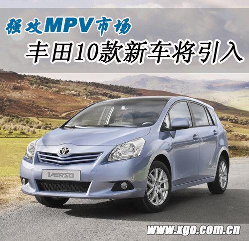 强攻MPV市场!丰田10款全新车型将引入