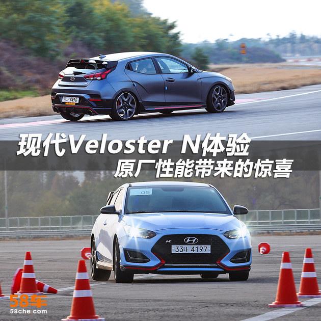 现代Veloster N体验 原厂性能也有惊喜