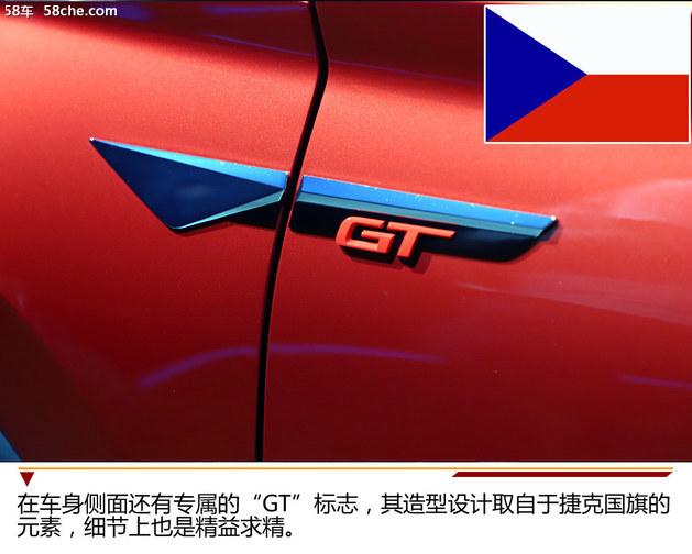 轿跑造型更潮流 斯柯达柯迪亚克GT实拍