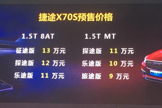 捷途X70S将于11月26日上市 预售9.00万起