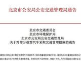 外地车每年限办进京证12次 明年11月实施