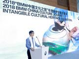 BMW中国文化之旅 非遗保护创新成果展