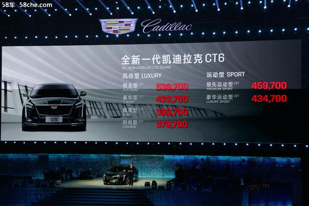 凯迪拉克新款CT6上市 售37.97-53.97万元