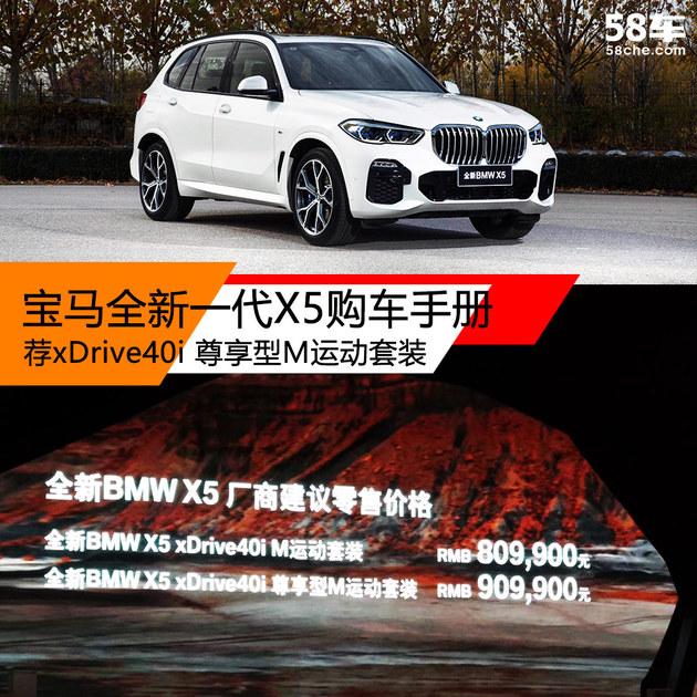 宝马全新X5购车手册 共2种配置/选装丰富