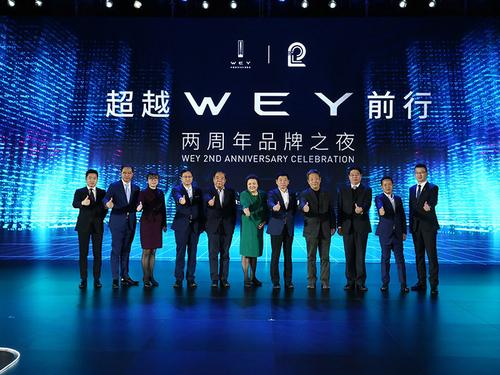 WEY品牌两周年庆 五车企齐祝福/战略发布