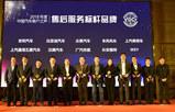 2018中国汽车客户之声研讨会 在京举行