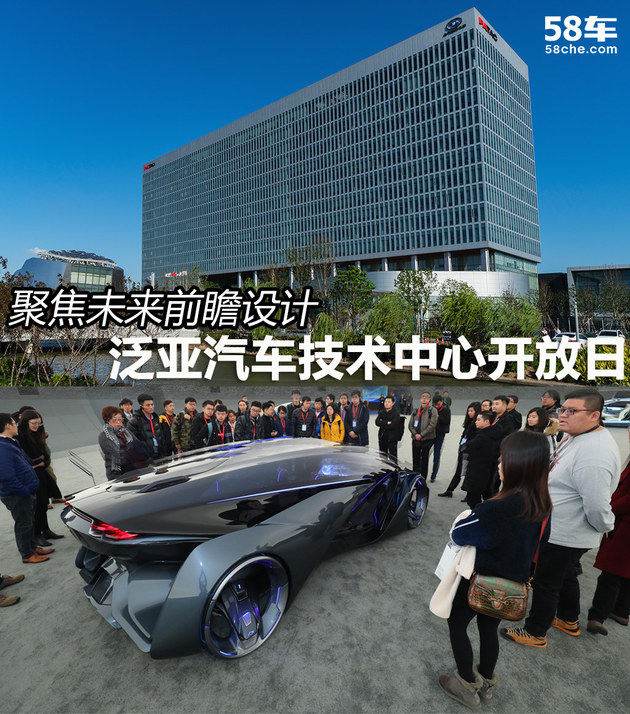 聚焦未来前瞻设计 泛亚汽车技术中心开放日