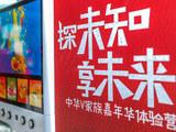 中华V家族嘉年华开营 官方微信正式发布