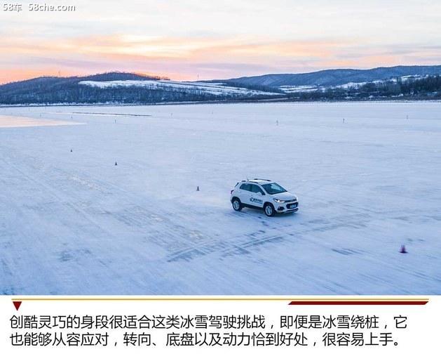 雪佛兰黑河冰雪体验 极寒之地冰雪挑战