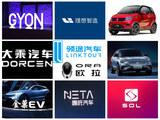 哪吒都造车了 2018年10个新汽车品牌盘点