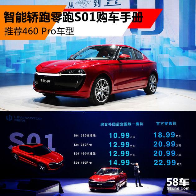 零跑S01购车手册 推荐460 标准版车型