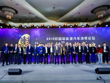 """中国新能源汽车消费论坛 """"金舆奖"""" 颁奖"""