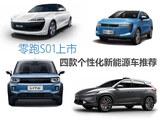 零跑S01上市 四款个性化新能源车推荐