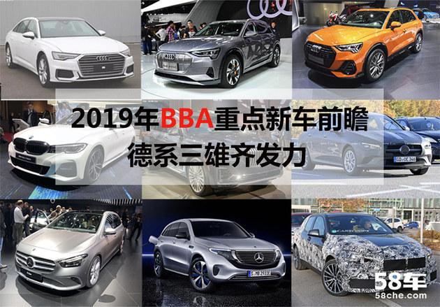 2019年BBA重点新车前瞻 德系三雄齐发力