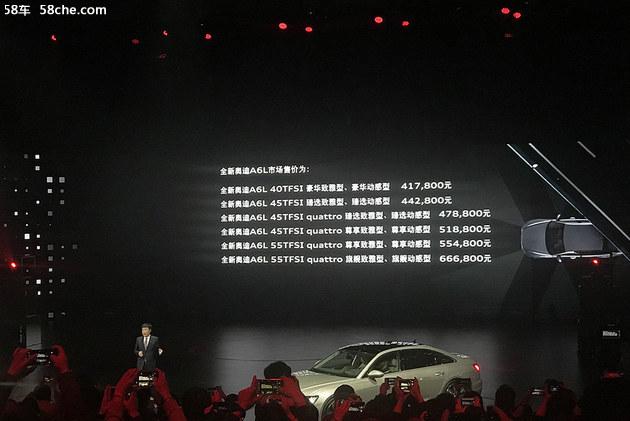 新奥迪A6L正式上市 售价41.78-66.68万元