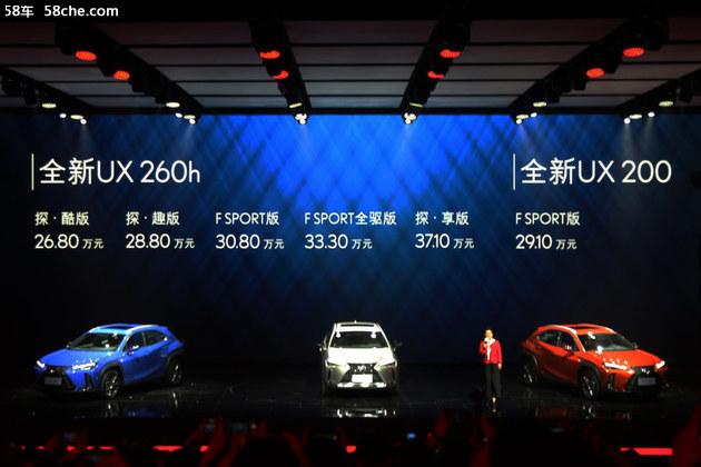 雷克萨斯UX正式上市 售26.80-37.10万元