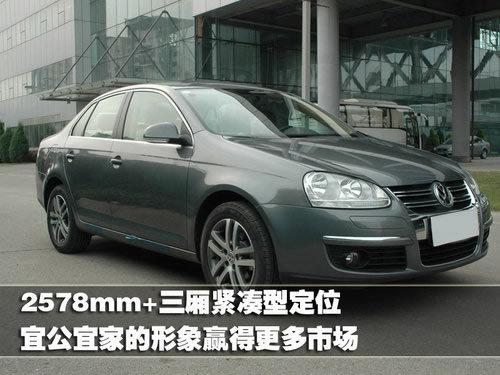 同平台大不同 大众2578mm轴距车型推荐