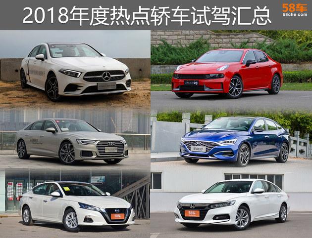 2018年度热点轿车试驾汇总 各展所长