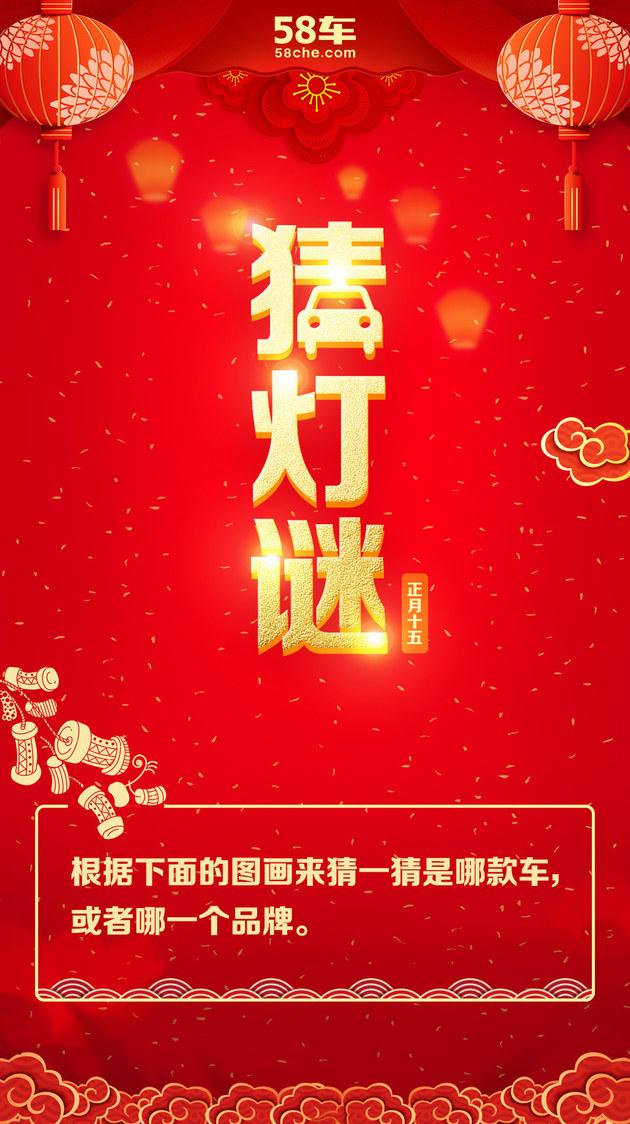 """绝对烧脑 2019元宵节之汽车人的""""灯谜"""""""